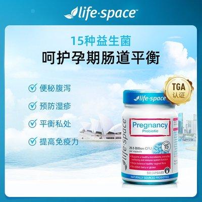 【歐美代購APS】劉濤推薦 life space益生菌孕婦孕期哺乳期營養品調理腸胃膠囊
