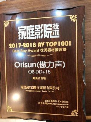 美國ORISUN  得獎作品 名符其實的炮王 OS-DD+15 雙15吋低音炮   新店音響