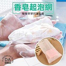 起泡網 起泡袋 8.5*13cm 雙層 肥皂袋 泡泡網 細緻綿密(V50-1841)
