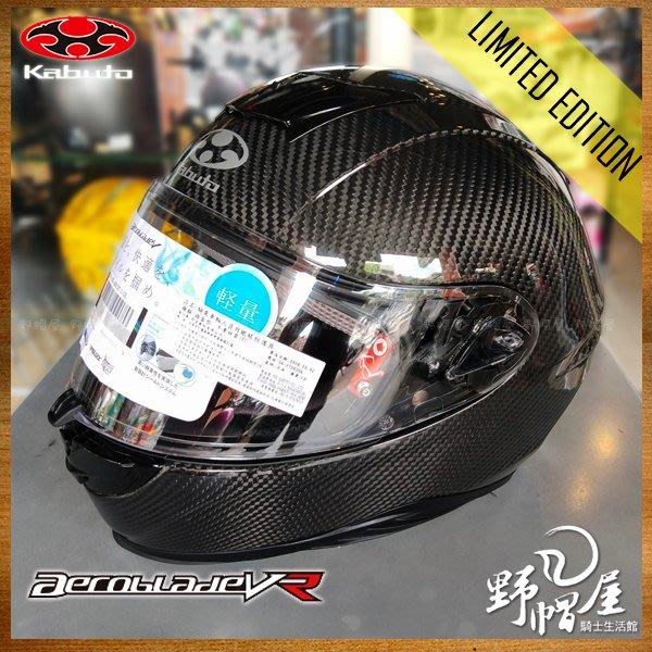 三重《野帽屋》OGK Kabuto AEROBLADE-5 R 空氣刀5 限量 全罩 安全帽 輕量 碳纖維。CARBON
