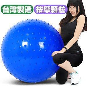 【推薦+】台灣製造26吋按摩顆粒韻律球(65cm瑜珈球抗力球彈力球.健身球彼拉提斯球)P260-07865