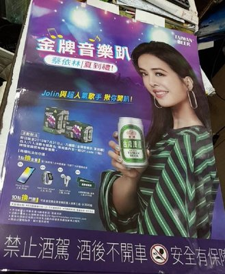 蔡依林代言金牌啤酒2019年最新宣傳海報