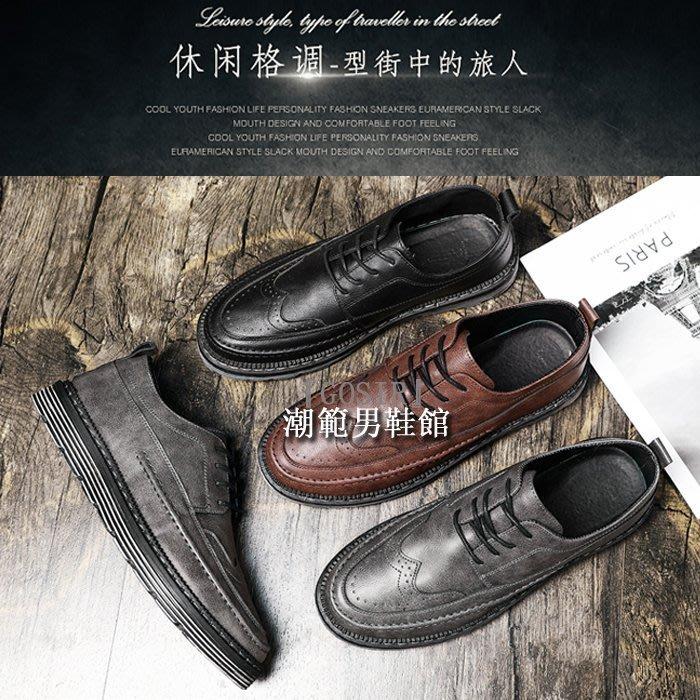 『潮范』 WS10 男鞋休閒鞋韓版百搭松糕男林彎彎小皮鞋潮鞋休閒皮鞋上班皮鞋GS2063