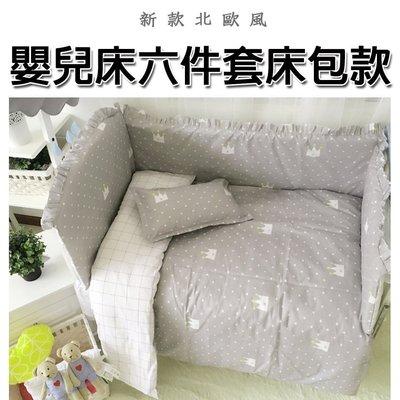 寶媽咪~北歐風嬰兒床六件套床包組/嬰兒床套組/嬰兒寢具/床罩(多款花色)