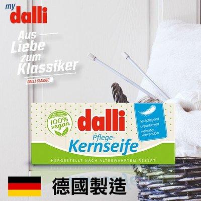 德國 DALLI 洗衣肥皂 125gx3入組 抗敏感洗衣皂 潔衣皂【V663007】PQ 美妝 台北市