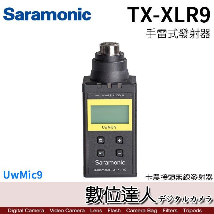 【數位達人】Saramonic 楓笛 UwMic9 TX-XLR9 手雷式 發射器 / 插入式發射器 XLR卡農接頭