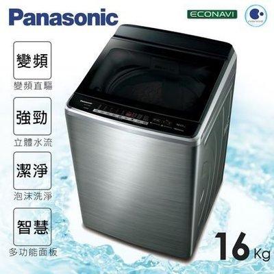 ☎『私訊更優惠』Panasonic【NA-V160GBS】國際牌ECONAVI 變頻直立式溫水洗衣