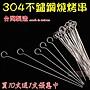 【珍愛頌】K061 台灣製 30cm 加粗304不鏽鋼...