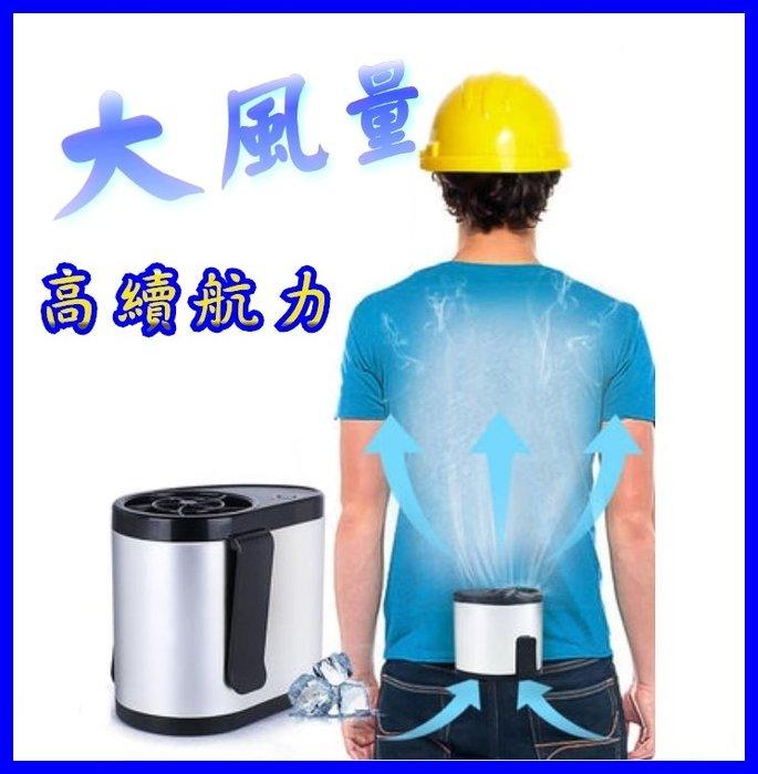 《電池容量2000mAh》第四代腰掛風扇 腰掛風扇 溫移動風扇冷氣 腰間風扇 USB充電式風扇