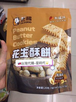 台灣🇹🇼零食-新福源 老楊 花生酥餅😋