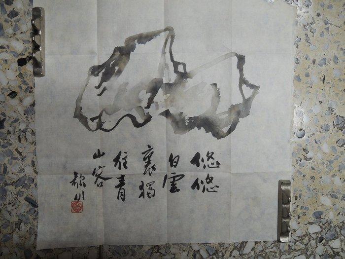 【古董字畫專賣店】黃歌川,悠悠白雲裏,水墨畫作品