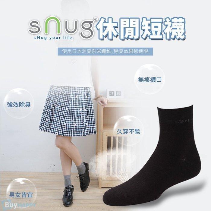 sNug 腳臭剋星短襪【SB】