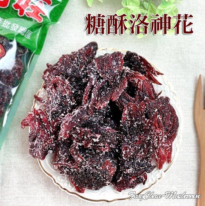~糖酥洛神花 洛神花蜜餞(280公克裝)~梅花莊出品,台灣洛神花製作,酸酸甜甜真開胃,讓您一口接一口。【豐產香菇行】