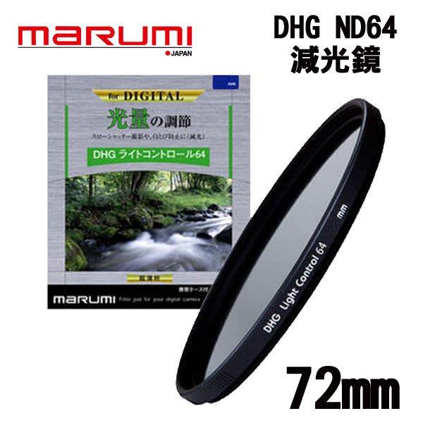 ((名揚數位)) MARUMI  DHG ND64 72mm 多層鍍膜 減光鏡 彩宣公司貨