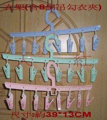 居家生活=衣架/ 衣夾= 多功能衣架=一字八衣夾衣架, 吊勾衣架(如圖含8個衣架)台灣製 高雄市