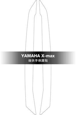 YAMAHA X-max後扶手保護貼 (Xmax 300)