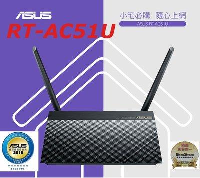 ASUS RT-AC51U 雙頻 AC750 無線寬頻路由器  VPN伺服器功能 三年保固本島免費到府收送、換新機 含稅