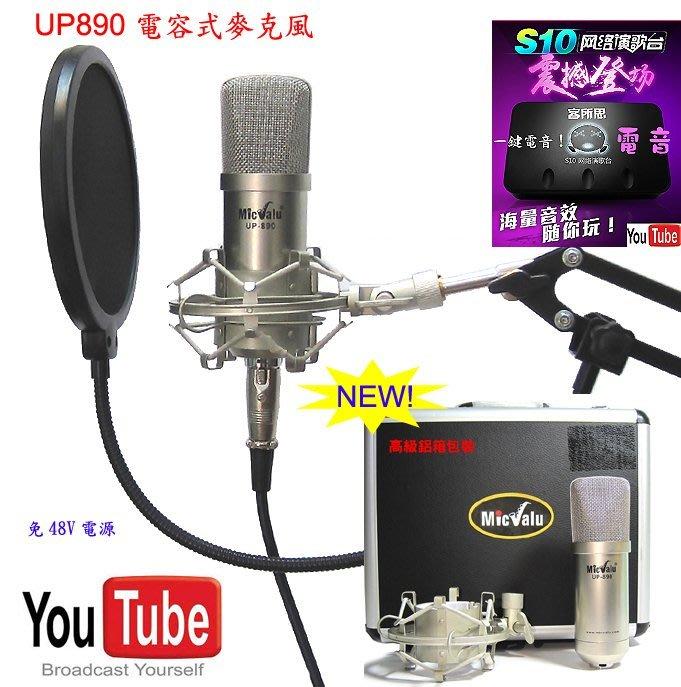 歡歌唱唱要買就買中振膜 非一般小振膜 收音更佳S10迴音機UP890+NB35支架 雙層防噴網參考k098調音大師
