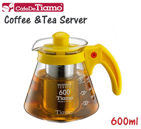 【ROSE 玫瑰咖啡館】 Tiamo 不鏽鋼濾網 玻璃花茶壺 兩用玻璃壺 600ml-黃色