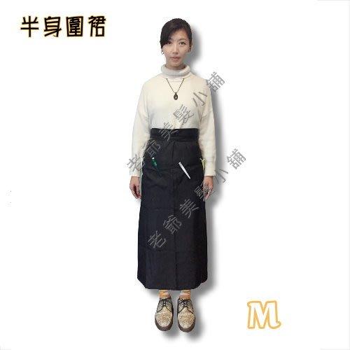 半身腰下圍裙-M