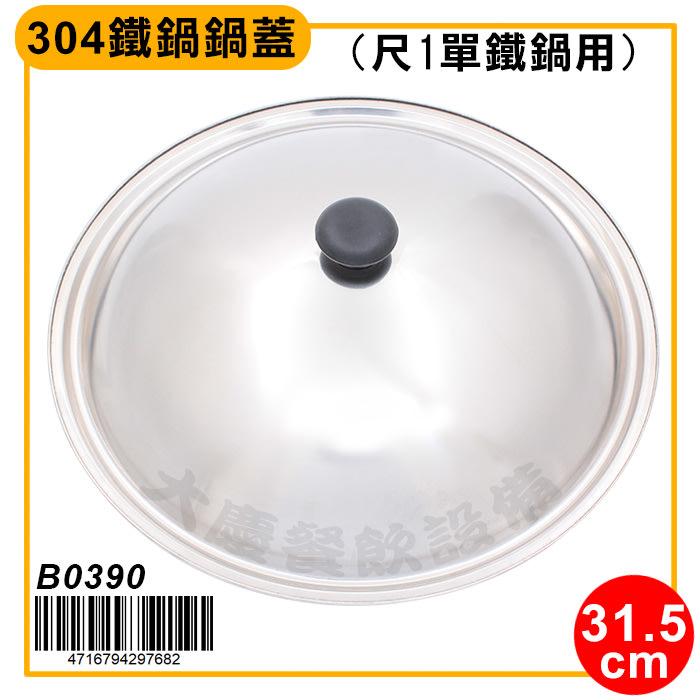 304鐵鍋鍋蓋31.5cm-尺一鐵鍋用 B0390【含稅付發票】炒鍋 鐵鍋 鍋蓋 不鏽鋼鍋蓋 白鐵鍋蓋 大慶㍿