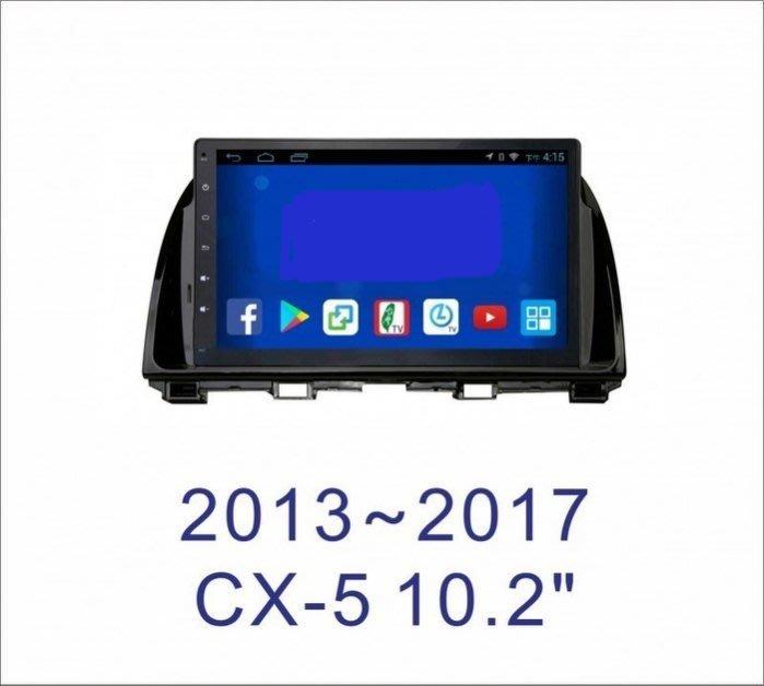 大新竹汽車影音 MAZDA 13-17年 CX-5 CX5安卓機 大螢幕 台灣設計組裝 系統穩定順暢