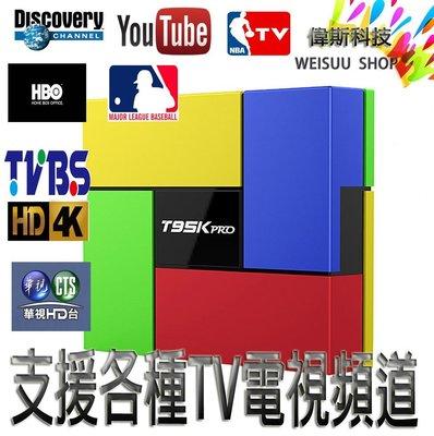 ☆偉斯科技☆T95K Pro 支援4K...