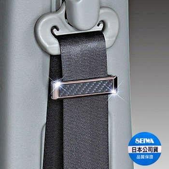 樂速達汽車精品【W768】日本精品 SEIWA 車用安全帶夾 安全帶鬆緊扣 固定夾 碳纖維紋 (2入) 台中市