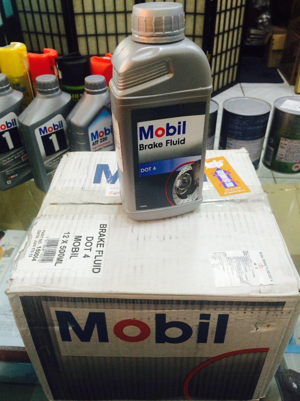 【MOBIL 美孚】Brake Fluid、DOT-4、煞車油、500ML/罐、12罐/箱【公司貨】-滿箱區