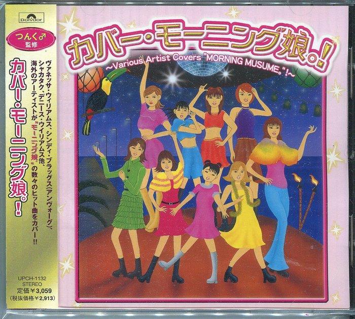 【塵封音樂盒】Various Artists - Cover Morning Musume  日本版