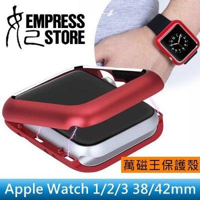 【妃小舖】Apple Watch 1/2/3 手錶 38/42 萬磁王 上下/磁吸/防摔 鋁合金 保護殼/錶殼 不含錶帶