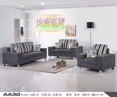 【浪漫滿屋家具】AA30型 1+2+3...