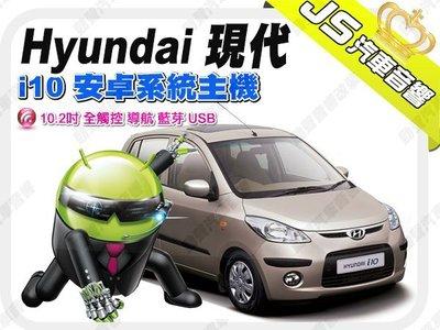 勁聲影音科技 現代 Hyundai i10 JS 安卓系統主機 10.2吋 全觸控 導航 藍芽 USB 台中市