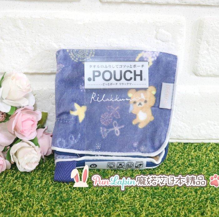 (現貨在台)日本正品Rilakkuma 拉拉熊 懶懶熊 San-X 方巾 毛巾袋 收納袋 筆袋 水壺袋 雨傘袋 深藍色