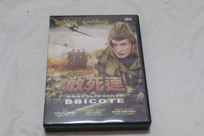 【金玉閣C-5】DVD~敢死連(第一部)BBICOTE