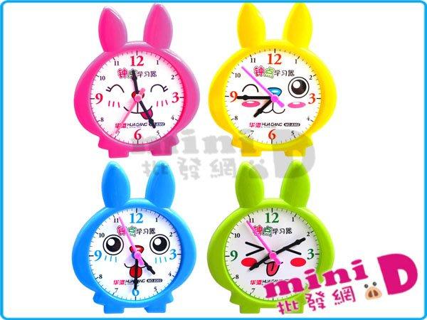 兔兔教學時鐘 時鐘 學習 造型 學齡前 時間 教學 幼兒 觀念 兒童 禮物 文具批發【miniD】[705725001]
