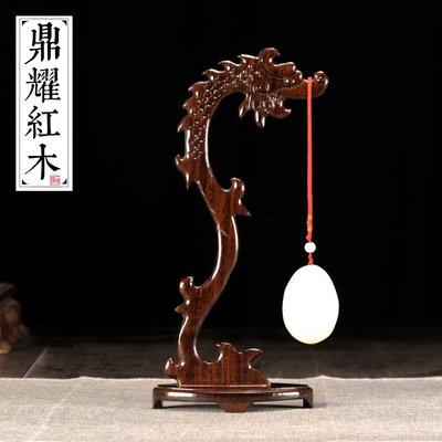 ༧༨如༸༹意⇝紅木吊玉架掛玉架龍頭首飾架裝飾架木雕擺件飾品玉器架工藝品架子dyhm-13