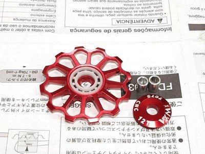 全新 12T 紅色 陶瓷CNC導輪 12T 陶瓷軸承導輪 後變培林導輪(KCNC KREX RIDEA TOKEN參考