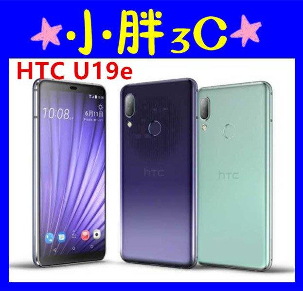 ☆小胖☆台灣公司貨 HTC U19e 6+128G 全新未拆封 6吋 支援3CA 歡迎搭配電信辦理 高雄可自取 u19e