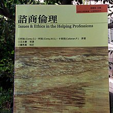諮商倫理 2004 (全新品)