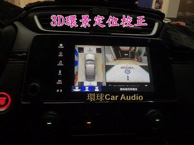 環球專業汽車音響~2019年式~5代CRV 3D環景無光夜視版 原廠主機螢幕