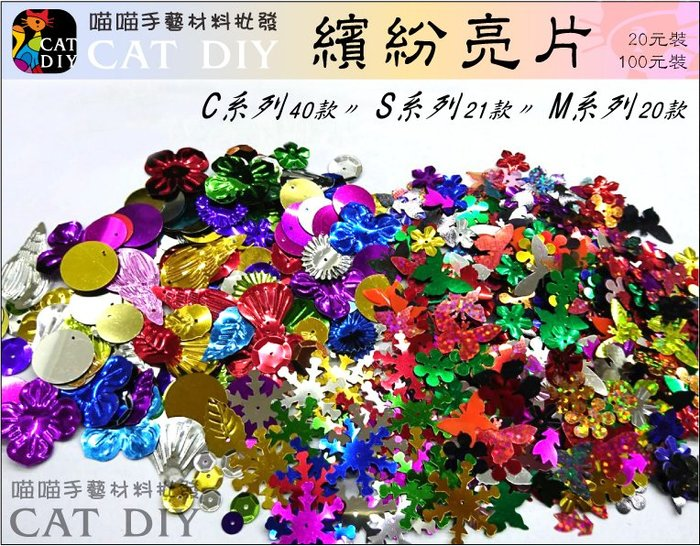 【繽紛亮片-圓形(01~20)】(16售完) 共40款 20元裝 / 100元裝 亮片 圓形 心形 造型 手工藝 DIY 手工材料