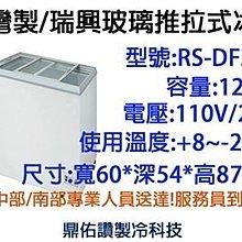 北中南送貨+服務】台灣製/瑞興 玻璃推拉式冷凍櫃/2尺冰櫃RS-DF200紅茶冰/冰棒/冰淇淋/使用銅管
