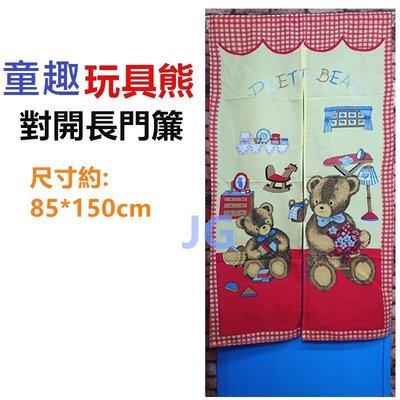 三寶家飾~紅色下單處 童趣玩具熊門簾,日式長門簾 一片式對開門簾,尺寸約:85*150公分,不附門簾桿需另購