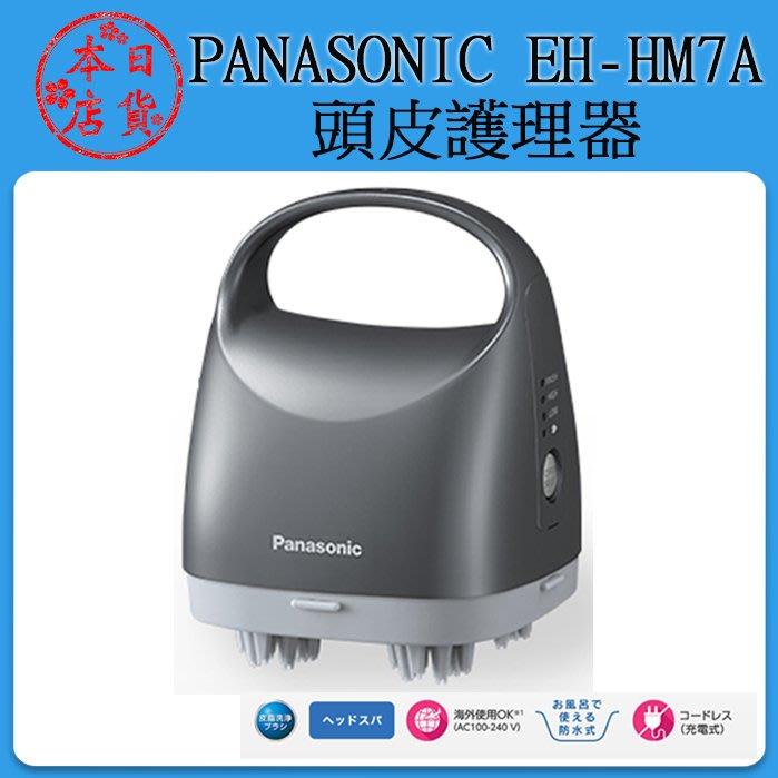 ❀日貨本店❀  Panasonic 國際牌 EH-HM7A 頭皮按摩器 / 頭皮洗髮器 頭皮按摩機 頭皮清潔 皮脂洗淨型