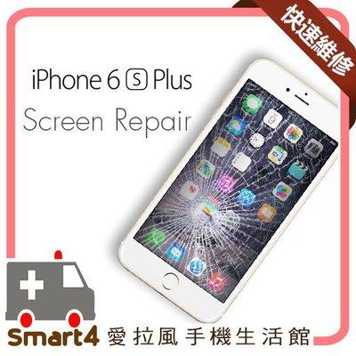 【愛拉風 X挑戰台中最低價】30分鐘快速手機維修 可分期 iPhone6s plus  螢幕破裂 玻璃破裂 更換螢幕總成