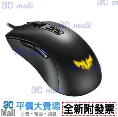 【全新附發票】華碩 ASUS TUF Gaming M3 電競滑鼠