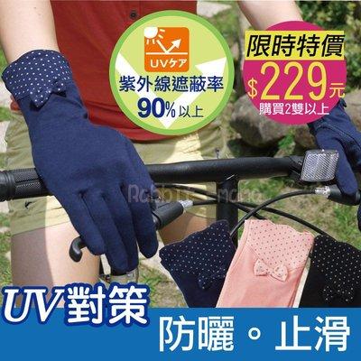 兔子媽媽(紫外線遮蔽率90%以上)詩情抗UV止滑手套(水玉點點.小蝴蝶節)抗紫外線手套。防曬 10603