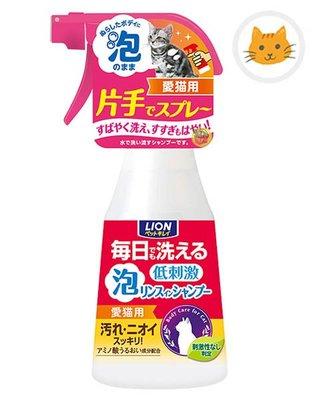 【JPGO】預購-日本製 LION獅王 每日洗超濃密泡泡洗 洗毛慕斯 280ml~愛貓用 #941