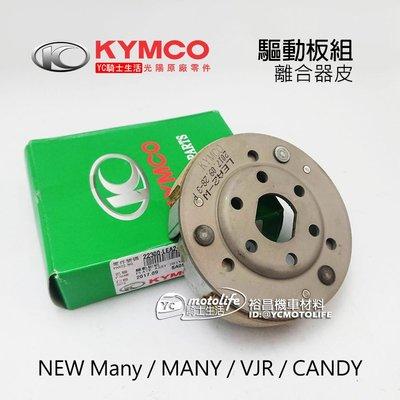 YC騎士生活_KYMCO光陽原廠 驅動板組 離合器 皮 Many VJR 110 125 魅力 離合器半組 LEA2
